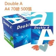 Double A 70磅 500張 多功能影印紙 A4(一包)
