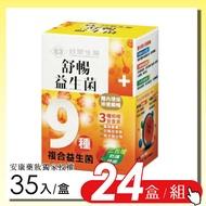 台塑生醫 舒暢益生菌(35包入/盒)*24盒-箱購