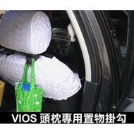 大台北汽車精品百貨 豐田 TOYOTA 車系 VIOS ALTIS CAMRY YARIS頭枕專用置物掛勾 LEXUS