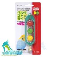 SUDO小型鳥趣味紅綠燈玩具