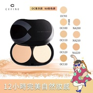 【CEFINE 雪芙妮】水感蠶絲粉餅芯-OC110 不含粉盒(12小時持妝 超完美遮瑕)