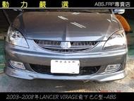 動力嚴選 2003-2008年LANCER VIRAGE 前下巴C型-ABS