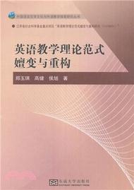 英語教學理論範式嬗變與重構(簡體書)