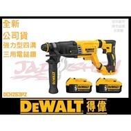 【樂活工具】含稅DEWALT得偉 無刷18V三用鎚鑽 DCH263P2 附雙電 可搭DWH205DH集塵器 DCH263