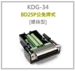 [99-Store] DB25P 公免焊式 DIY接頭組合包-螺絲型 N10059