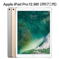 Apple iPad Pro 12.9二代 256G 64G LTE 2017款平板電腦 福利機 附發票 送鋼化膜
