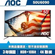 登錄抽特斯拉▼限時下殺▼美國AOC 50吋4K HDR液晶顯示器+視訊盒50U6090