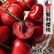 【阿成水果】智利空運櫻桃9.5Row(5kg/箱)