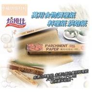 【幸福烘焙材料】焙優佳  萬用食物調理紙 料理紙 烘焙紙 牛皮原色 無漂白