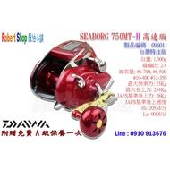 【羅伯小舖】電動捲線器 Daiwa Seaborg 750MT-H (紅怪-高速版) 附贈免費A級保養乙次