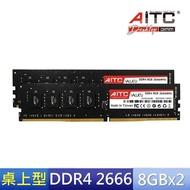 【AITC】DDR4 16GB 2666MHz 桌上型記憶體(8GBx2雙通道AID48G26UBD)