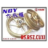 ξ 梵姆 ξ NCY TT六爪 鋁合金輪框 (RS,RSZ,RS-zero,CUXI-100,CUXI-115,jog)