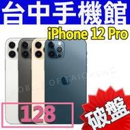 【台中手機館】iphone 12 Pro 2020【128G】6.1吋 IPhone12Pro 空機價