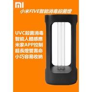 現貨 MI 小米FIVE智能消毒殺菌燈 紫外線除螨 紫外線燈 滅菌燈 殺菌燈 家用室內辦公
