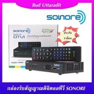 กล่องรับสัญญาณดิจิตอลทีวี SONORE DTV1 แถมฟรี สาย HDMI DIGITAL TV Receiver