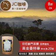 印尼蘇門答臘 超級迦佑 黃金曼特寧 20目 - 半磅豆【JC咖啡】★送-莊園濾掛1入