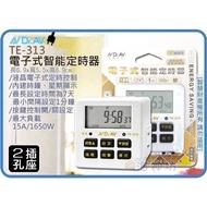 海神坊=TE-313 NDRAV 電子式智能定時器 計時器 1分間隔 7天每週循環 10組+1組倒計時 1650W