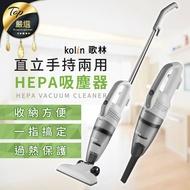 現貨!歌林Kolin 直立手持兩用HEPA吸塵器 KTC-MN1136 免集塵袋過濾有線吸塵器 #捕夢網