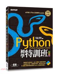 《碁峰資訊》Python初學特訓班:從快速入門到主流應用全面實戰[79折]