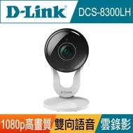D-Link友訊 DCS-8300LH Full HD無線網路攝影機