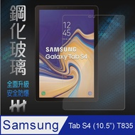 【HH】鋼化玻璃保護貼系列 Samsung Galaxy Tab S4 -10.5吋-T835(GPN-SS-T835)