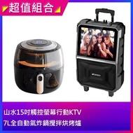 【SANSUI 山水】15吋拉桿式行動KTV+7L全自動氣炸鍋攪拌烘烤爐(SKTV-T888+SHB-F07)