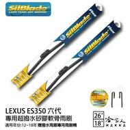 SilBlade LEXUS ES350 6代 矽膠撥水雨刷 26+18 贈雨刷精 12~18年 哈家人