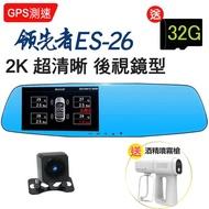 【雙11限定 領先者】ES-26 GPS測速 胎壓監測 WDR 2K 雙鏡後視鏡型行車記錄器-胎壓偵測器 選配(加送32G卡)