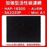 適用16300/Air5W/SA2233F/Mini A1 加強型活性碳濾網  單片