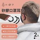 【小樹下】口罩減壓柔軟舒適矽膠保護耳套2入-附收納盒 防疫醫療口罩用 黑/粉紅-2入