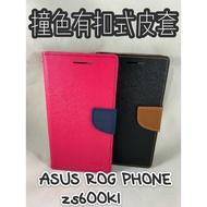 """""""扛壩子""""台灣製造撞色系列 ASUS ROG PHONE ZS600KL 皮套 手機套 側立皮套  單內裡2卡槽"""