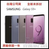 【雄華國際】現貨新機 SamSung S9 Plus 128G 6.2吋 台灣公司貨 全新未拆封 原廠保固 S9+ 三星