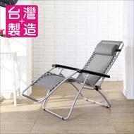 【BuyJM】台灣製透氣無段式折疊躺椅(休閒椅)
