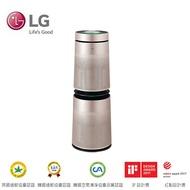 【免運】LG PuriCare™ 360° 空氣清淨機 超級大白 雙層 濾淨機 清淨循環扇 玫瑰金 公司貨 AS951DPT0