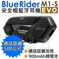 【附夾具+金屬扣具】BLUERIDER鼎騰 M1-S EVO 機車重機 安全帽藍芽耳機 大電池 對講 藍芽4.1