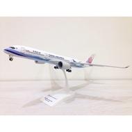 中華航空 空中巴士 Airbus A350-900 帝雉號 彩繪機 1:200 華航 客機 飛機模型