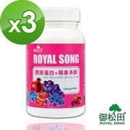 【御松田】膠原蛋白+莓果多酚-3瓶(30粒/瓶)