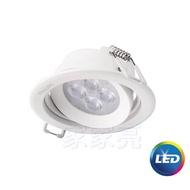 家家亮~飛利浦 5W 6.9CM LED 投射燈 崁燈 皓樂 5W 5瓦 開孔 6.9公分 PHILIPS 7CM