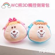 正版【WC熊3D造型觸控側背包】Norns wc熊 kumatan kuma糖 若槻千夏 吊飾 娃娃