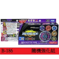 【Fun心玩】BB17371 正版戰鬥陀螺 BURST#186 隨機強化組 B-186 爆烈世代 B186 未拆 抽抽包