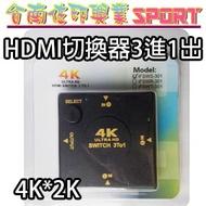[佐印興業] 切換器 4K 2K三進一出 HDMI 超高清 HDMI 切換器 3X1 3切1顯示 電腦 筆電 高清電視