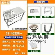 落地水槽 不銹鋼水槽帶平臺支架落地洗碗槽簡易洗菜盆支撐架面板水槽置物架T
