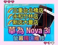【蘋果電信】華為 nova 3i 液晶總成 液晶螢幕 觸控螢幕 面板 破裂 專業維修 nova3i 換螢幕