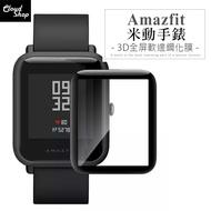 不碎邊! Amazfit 米動 手錶 青春版 玻璃貼 鋼化 螢幕保護貼 滿版 膜 貼 華米 小米 智能手錶 H23A3