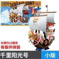 萬代(BANDAI)海賊王船拼裝模型千里萬里陽光號桑尼千陽黃金梅麗海賊船 01