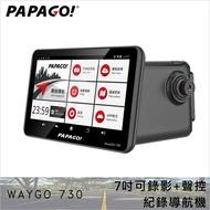 【車配嚴選】PAPAGO! WayGO 730七吋聲控行車導航機 即時路況 行車記錄器 WI-FI線上更新圖資 測速提醒