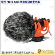 @3C 柑仔店@ 品色 PIXEL M80 迷你型錄音麥克風 相機 攝影機 手機 平板 附防風毛套 指向性 公司貨