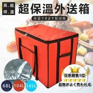 【三種容量】 68L/104L/145L 機車外送箱 保溫袋 保冷袋 蛋糕披薩-橘/綠/藍/黃/黑【AAA2903】