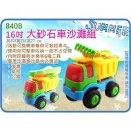 =海神坊=840B 大砂石車沙灘組 16吋 兒童玩具 沙灘車 汽車 戲水 玩沙 海邊 海灘 7pcs 6入1700元免運