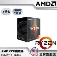 【AMD】Ryzen 5 5600X CPU處理器